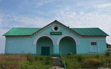 Исток Москва-река Станция Дровнино