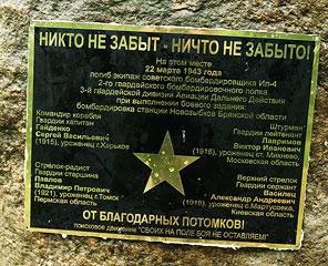Памятник погибшему экипажу бомбардировщика Ил-4