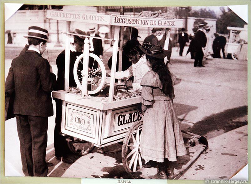 Париж начало XX века