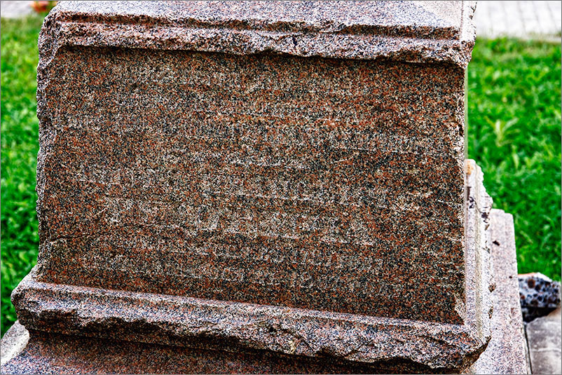 могила памятник граф А.И.Гудович