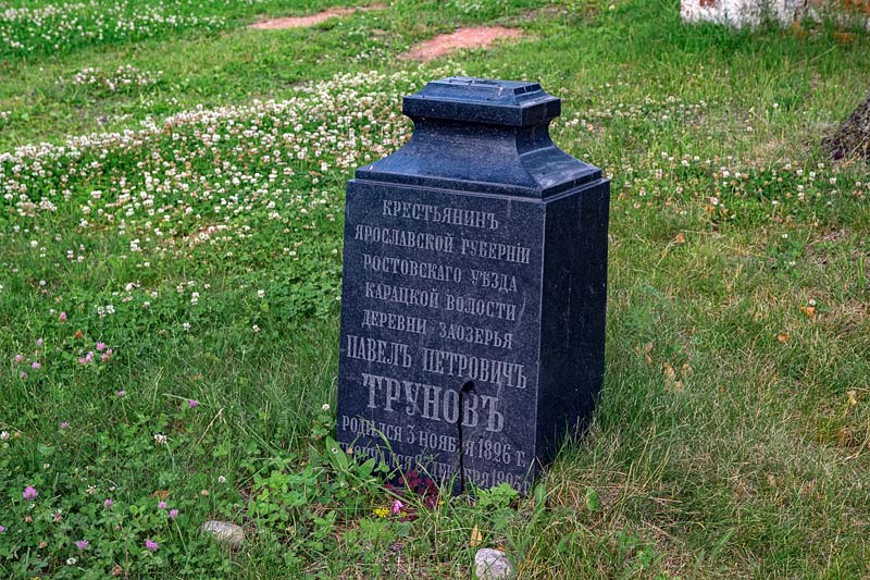 Старинное кладбище при церкви